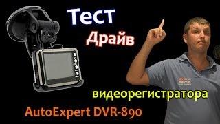 видео Видеорегистратор AutoExpert DVR-860
