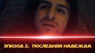 Эпизод 2. Последняя надежда