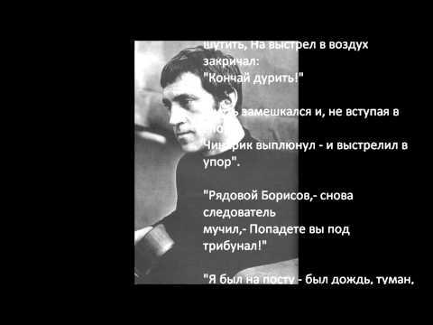 Клип Владимир Высоцкий - Рядовой борисов!