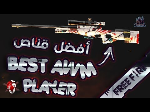 [B2K] افضل لاعب قناص في فري فاير شيء لا يصدق | FREE FIRE BEST AWM PLAYER IN THE WORLD