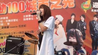 Kelly 潘嘉麗 - 說不哭(No More Tears) 2011-09-06 北台灣科學技術學院
