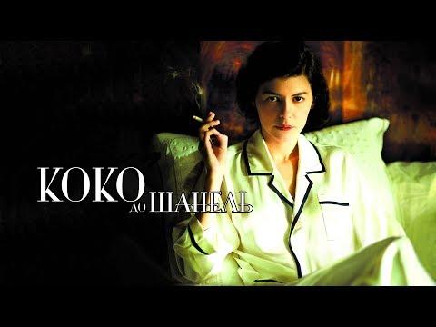 Коко до Шанель / Coco Avant Chanel (2009) /Драма, Биография