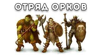 Отряд орков - Decision:Medieval