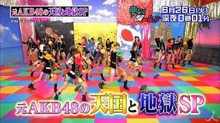 """6月26日(火) 深夜0時01分 『有田哲平の夢なら醒めないで』は、""""AKB48 世..."""