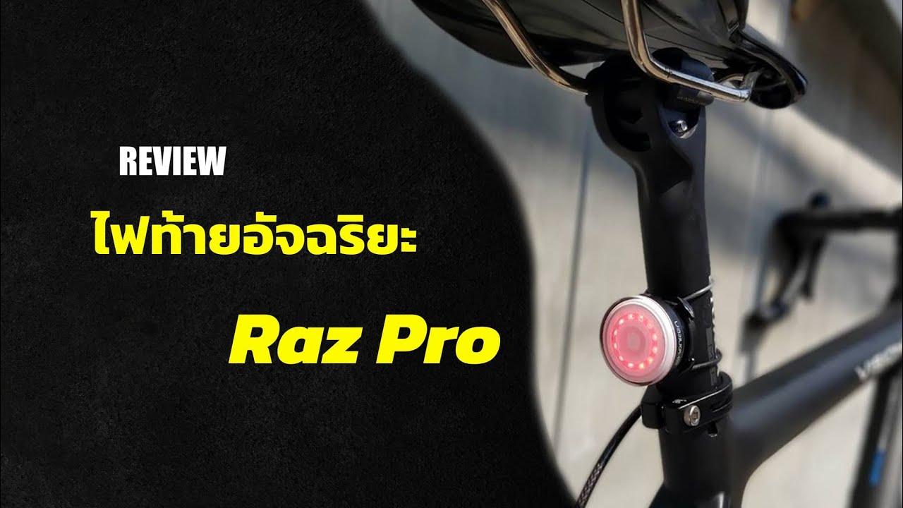 ไฟท้ายอัจริยะ RAZ Pro Smart Tail light ลูกเล่นเยอะสุด