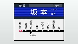 【架空LCD】京阪石山坂本線  石山寺⇒坂本 ノーカット車内音
