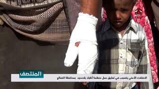الانفلات الامني يتسبب في تعليق عمل منظمة أطباء بلاحدود بمحافظة الضالع | تقرير عبدالعزيز الليث