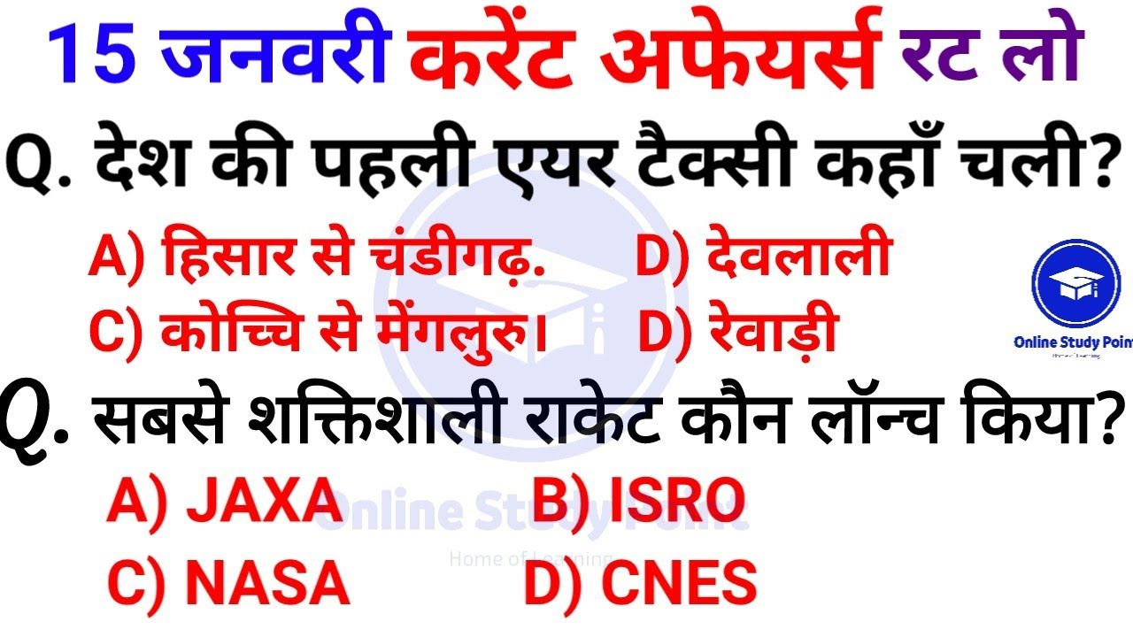 Daily Current Affairs | 15 January  Current affairs 2021 | Current gk -UPSC, Railway,SSC, SBI