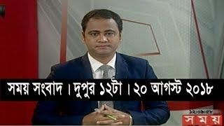 সময় সংবাদ | দুপুর ১২টা | ২০ আগস্ট ২০১৮ | Somoy tv bulletin 12pm | Latest Bangladesh News HD