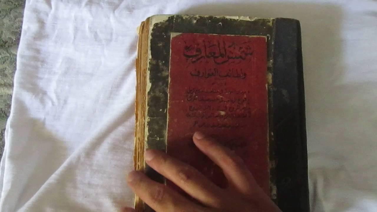 Book Shams Al Maaref
