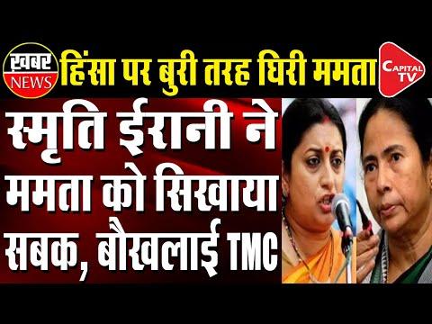 Smriti Irani Slams Mamata Banerjee Over Post-Poll Incident In Bengal   Capital TV