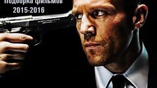 Рекомендуемые Фильмы 2015-2016