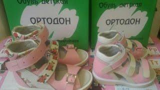 Обзор обуви ОРТОДОН, модели лечебная и профилактическая
