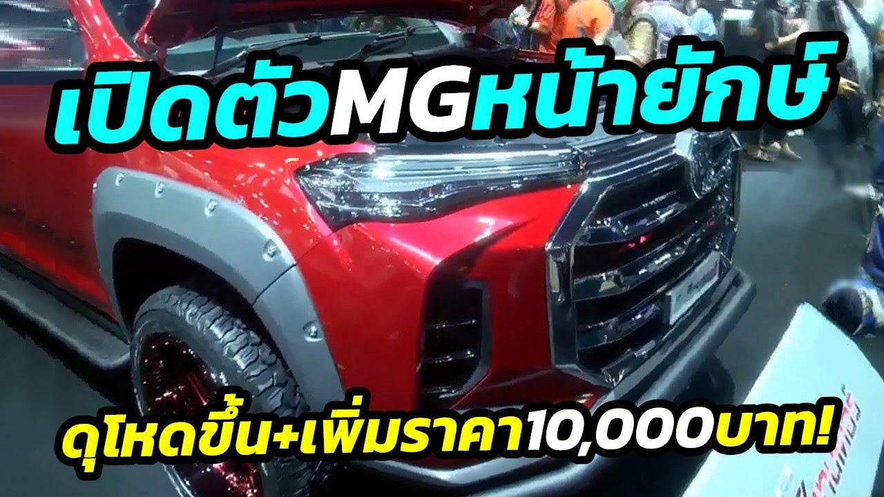 เปิดตัว/ราคา 2021 MG Extender รุ่นปรับโฉม เน้นดีไซน์ใหม่ เครื่องยนต์เดิม / เพิ่มราคา 1 หมื่น!