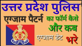 Up police bharti 2018  | up police cutoff 2018 .|up police bharti news today, knowledge