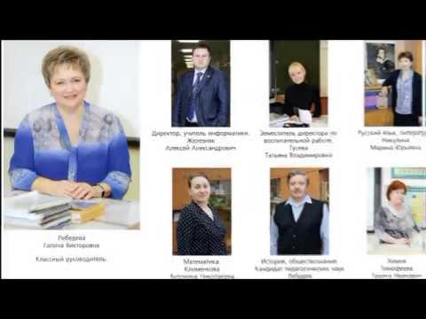 ГБОУ СОШ 259 г. Москвы. 11-А. Выпуск 2013 г.