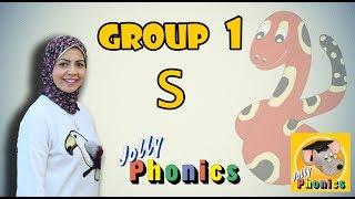 شرح اصوات الحروف على طريقة جولي فونكس المجموعة الاولى Jolly Phonics Group 1 Sound S