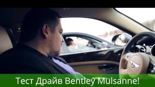 Тест Драйв Bentley Mulsanne!!!