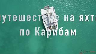 Карибский яхтинг на кате. Caribbean Sailing