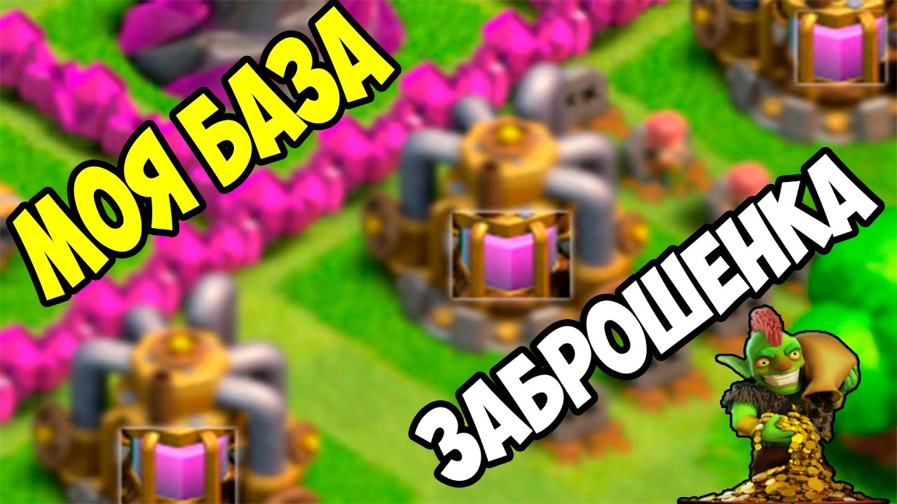 Let's play: Clash of clans #18 - Моя база заброшенка