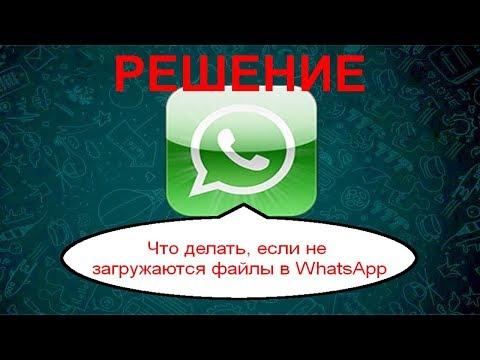 Устранить проблемы с загрузкой медиафайлов WhatsApp...2019