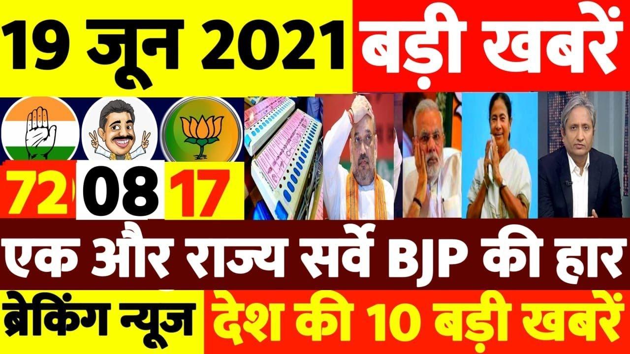 Breaking News | एक और राज्य के सर्वे BJP की बड़ी हार | Fatafat Khabre| Aaj Ke Mukhya Samachar