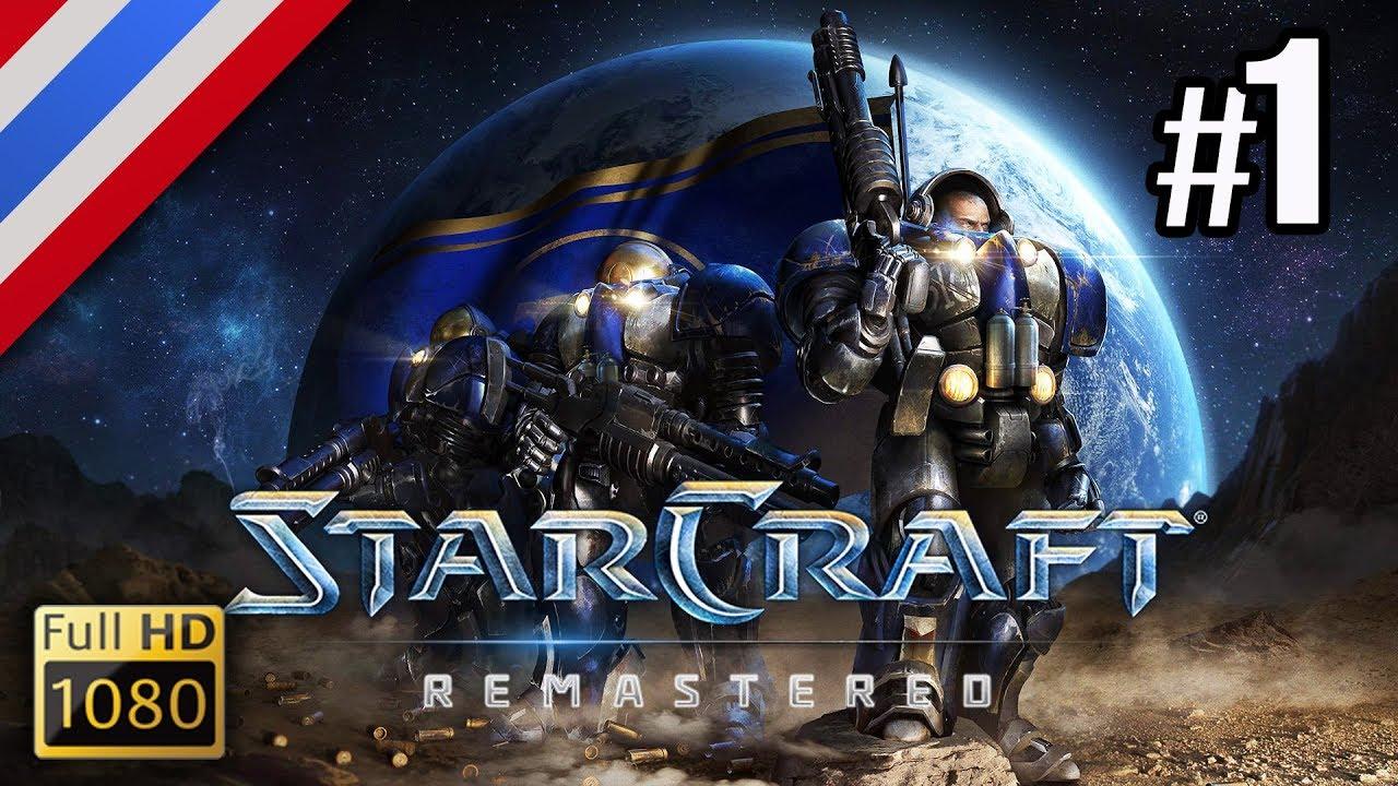 P1 Terren Opening 2017   Starcraft ซ บไทย เหม อนข มอไซค Terran Episode I Campaign P1