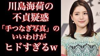 よかったらチャンネル登録お願いします! タイトル:【不貞疑惑】川島海...
