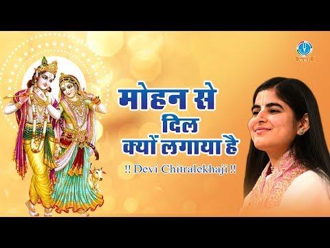 Devi Chitralekhaji - मोहन से दिल क्यों लगाया है || Peaceful Krishna Bhajan - Mohan Se Dil Kyo Lagaya