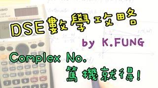 [MC技巧#021] Complex Number 計數機技