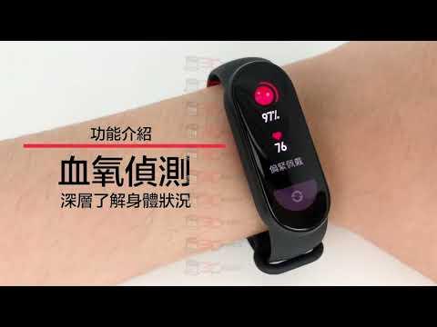 小米手環6 NFC版 送水凝膜保護貼+彩色腕帶 智能手環 運動手環 血氧 磁吸充電 一年保固 附發票 有現貨