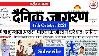 Dainik Jagran Daily News Analysis For UPSC/STATE PCS|17th Oct 2021 | R S Patel | #UPSC #BPSC #IAS screenshot 4