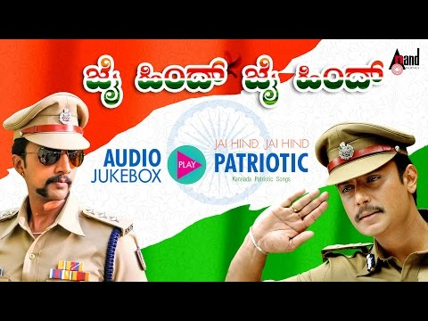 Jai Hind Jai Hind | Kannada Patriotic Songs 2016 | New Kannada Hit Songs