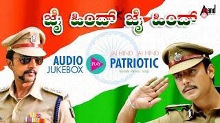 Jai Hind Jai Hind | Kannada Patriotic Songs 2016 | New Kannada Hit Songs