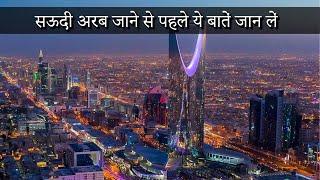 Know these things before going to Saudi Arabia | Hindi / Urdu | Khoji Facts