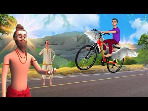 ಹಾರುವ ಸೈಕಲ್ - Flying Bicycle Story   3D Animated Kannada Moral Stories   Maa Maa TV Kannada Videos thumbnail