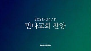 2021.04.11 만나교회 찬양