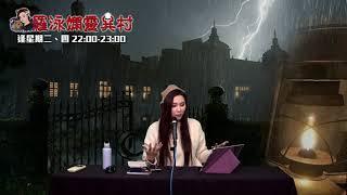 羅泳嫻靈異村 EP 108a - 台灣猛凶宅、殺妻靈異案上 - 20200102a
