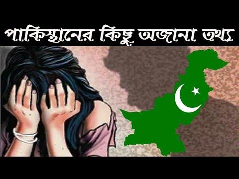 The Hidden Truth about Pakistan || Bengali