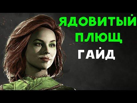 Попался про игрок   Ядовитый Плющ - Injustice 2 Poison Ivy Guide