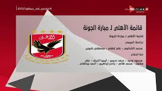 جمهور التالتة - تعرف على قائمة النادي الأهلي لـ مباراة الجونة