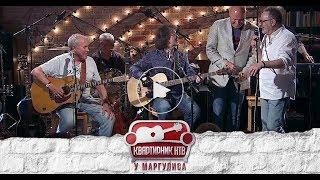 Download Квартирник у Маргулиса: Машина Времени Mp3 and Videos