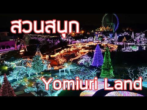 เที่ยวญี่ปุ่นด้วยตัวเอง - สวนสนุก Yomiuri land   CinnamonlOl