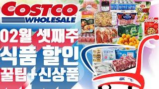 코스트코 2월 셋째주 주말 식품 할인정보! 가공 냉장 …