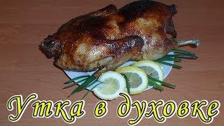 Запеченная утка в духовке – вкусная и сочная! | Утка в медово горчичном соусе | Roast Duck Recipe
