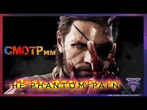 СМОТРим | METAL GEAR SOLID V THE PHANTOM PAIN