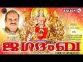 ജഗദംബ | Jagadhamba | ദേവിഭക്തിഗാനങ്ങൾ | Hindu Devotional Songs Malayalam |