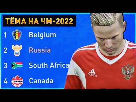 МИЛКИН НА ЧМ-2022 СО СБОРНОЙ РОССИИ - FIFA 19 КАРЬЕРА ЗА ИГРОКА #56