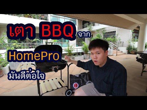 เตา BBQ HomePro ดีทั้งคุณภาพและราคา | อะไรดีบอกต่อ EP.1