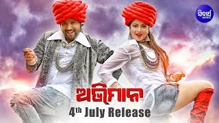 Abhiman | Official Trailer | Running Successfully | Sabyasachi | Archita | Sivani |Sidharth Music